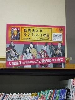 100805サクラ書店平塚ラスカ店学参2.jpg